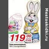 Заяц шоколадный, Вес: 100 г