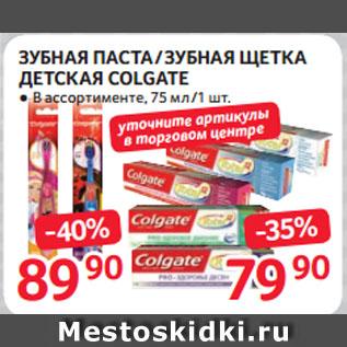 Акция - ЗУБНАЯ ПАСТА/ЗУБНАЯ ЩЕТКА  ДЕТСКАЯ COLGATE