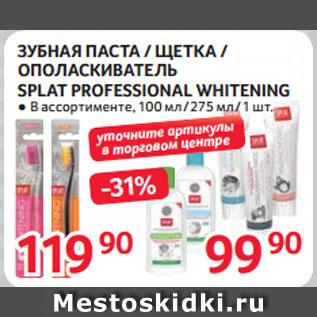 Акция - ЗУБНАЯ ПАСТА / ЩЕТКА /  ОПОЛАСКИВАТЕЛЬ  SPLAT PROFESSIONAL WHITENING