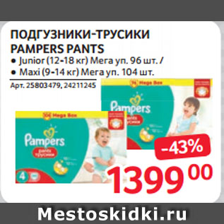 Акция - ПОДГУЗНИКИ-ТРУСИКИ  PAMPERS PANTS