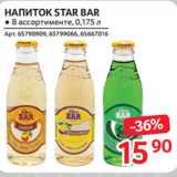 Магазин:Selgros,Скидка:НАПИТОК STAR BAR