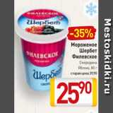 Магазин:Билла,Скидка:Мороженое Щербет Филевское