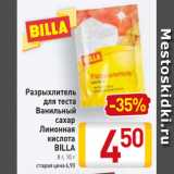 Магазин:Билла,Скидка:Разрыхлитель для теста/ Ванильный сахар/Лимонная кислота Billa