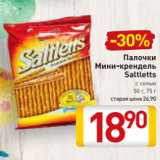 Магазин:Билла,Скидка:Палочки Мини-крендель Saltletts