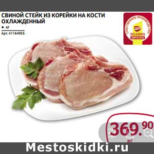 Как приготовить свиной стейк с косточкой на сковороде рецепт