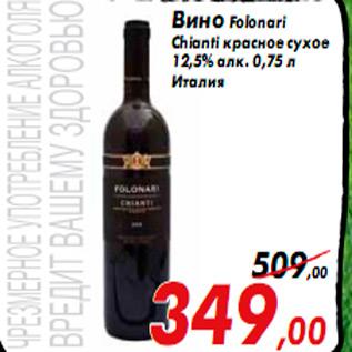 Акция - Вино Folonari  Chianti красное сухое  12,5% алк. 0,75 л  Италия