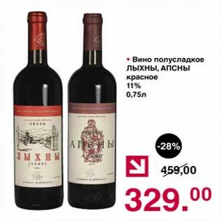 Где Купить Вино Апсны Лыхны Отзывы