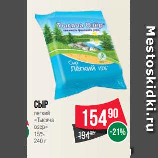 Акция - Сыр  легкий  «Тысяча  озер»  15%  240 г