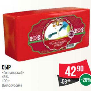 Акция - Сыр  «Голландский»  45%  100 г  (Белоруссия)