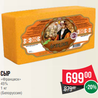 Акция - Сыр «Франциск» 45% 1 кг (Белоруссия)