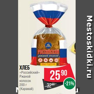 Акция - Хлеб «Российский» Ржаной колосок 200 г (Каравай)