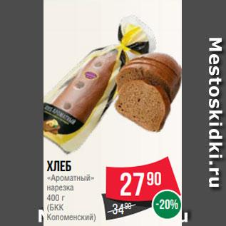Акция - Хлеб «Ароматный» нарезка 400 г (БКК Коломенский)