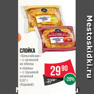 Акция - Слойка «Бельгийская» – с начинкой из яблока и корицы – с грушевой начинкой 0.07 г (Каравай)