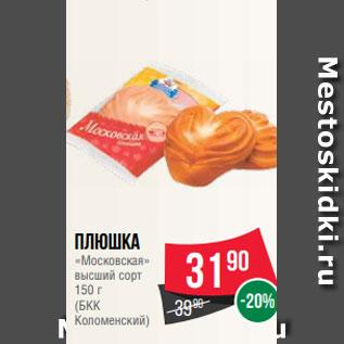 Акция - Плюшка  «Московская»  высший сорт  150 г  (БКК  Коломенский)
