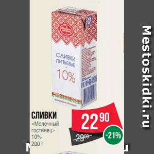 Акция - Сливки «Молочный гостинец» 10% 200 г