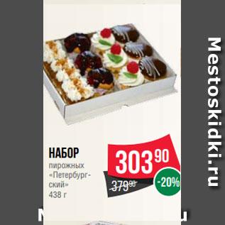 Акция - Набор пирожных «Петербург- ский» 438 г