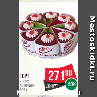 Акция - Торт «В лес по ягоды» 500 г