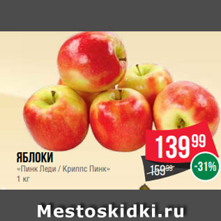 Акция - Яблоки  «Пинк Леди / Криппс Пинк»  1 кг