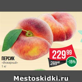 Акция - Персик «Инжирный» 1 кг