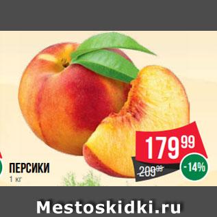 Акция - Персики   1 кг