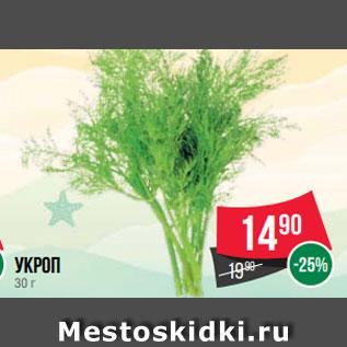 Акция - Укроп 30 г