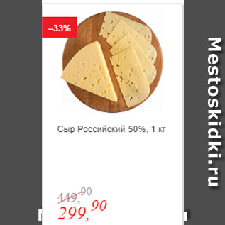 Акция - Сыр Российский 50%