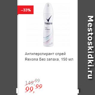Акция - Антиперспирант спрей Rexona Без запаха
