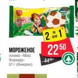 Магазин:Spar,Скидка:Мороженое эскимо «Макс Форвард»