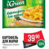 Магазин:Spar,Скидка:Картофель для жарки «Морозко Green»