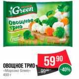 """Магазин:Spar,Скидка:Овощное трио """"Морозко Green@"""