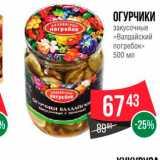 Магазин:Spar,Скидка:Огурчики закусочные «Валдайский погребок»