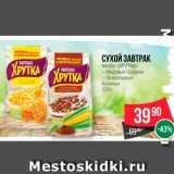 Магазин:Spar,Скидка:Сухой завтрак Nestle «Хрутка»