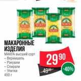Магазин:Spar,Скидка:Макаронные изделия Mаkfa
