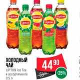 Магазин:Spar,Скидка:Холодный чай Lipton