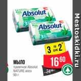 Магазин:Spar,Скидка:Мыло туалетное Absolut