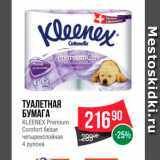 Скидка: Туалетная бумага Kleenez Premium