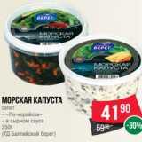 Магазин:Spar,Скидка:Морская капуста салат – «По-корейски» – в сырном соусе 250г (ТД Балтийский берег)