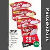 Spar Акции - Десерт творожный «Чудо» – Клубника – Персик – Черника 5.8% 85 г