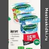 Spar Акции - Йогурт «Оптималь» – Клубника- киви – Черника 0% 120 г
