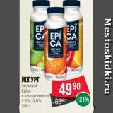 Spar Акции - Йогурт питьевой Epica в ассортименте 2.5%; 3.6% 290 г