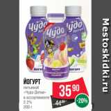 Spar Акции - Йогурт питьевой «Чудо Детки» в ассортименте 2.2% 200 г