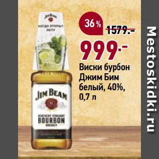 Акция - Виски бурбон Джим Бим белый, 40%