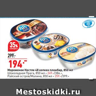Акция - Мороженое Нестле 48 копеек пломбир
