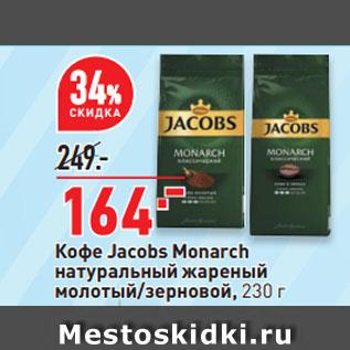 Акция - Кофе Jacobs Monarch натуральный жареный молотый/зерновой