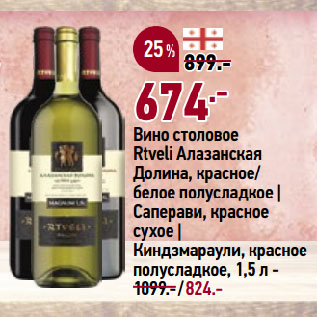 Акция - Вино столовое Rtveli Алазанская Долина, красное/ белое полусладкое   Саперави, красное сухое   Киндзмараули, красное полусладкое