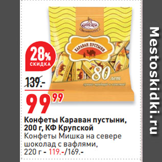 Акция - Конфеты Караван пустыни, КФ Крупской