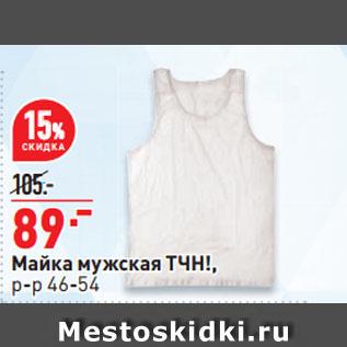 Акция - Майка мужская ТЧН!, р-р 46-54