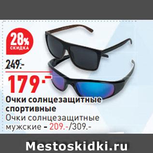 Акция - Очки солнцезащитные спортивные