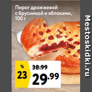 Акция - Пирог дрожжевой с брусникой и яблоками, 100 г