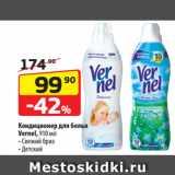Скидка: Кондиционер для белья Vernel,  Свежий бриз/ Детский